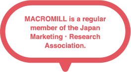 MACROMILL is an official member of the Japan Marketing ・Research Association.
