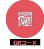 QRコードでアンケート告知