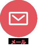 メールでアンケート告知