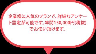 年間 99,800円(税抜)のビジネス プランでは、詳細な設定や限定テンプレートの利用が可能です。企業様に人気のプランです。